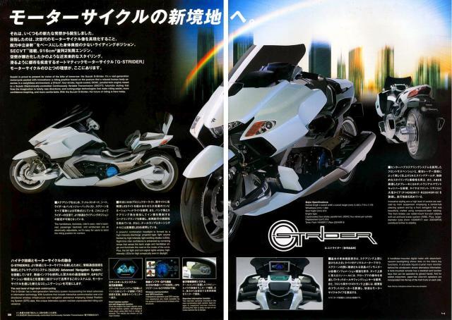 2003 Tokyo Show brochure page