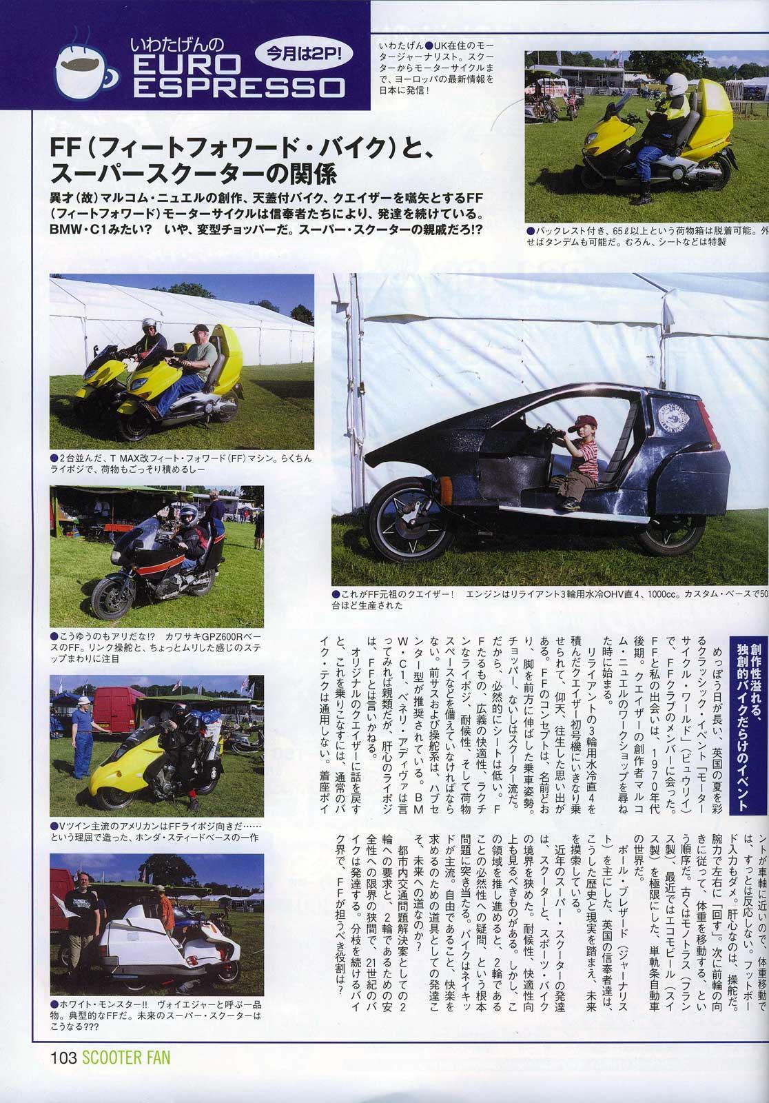 Scooterfan article.
